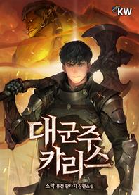 대군주 카리스(전13권)
