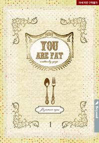너는 팻 (YOU ARE FAT). 1