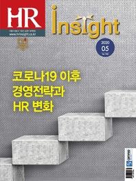 HR Insight 2020년 05월호