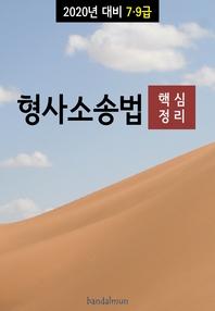 2020년 대비 7/9급 형사소송법 (핵심정리)