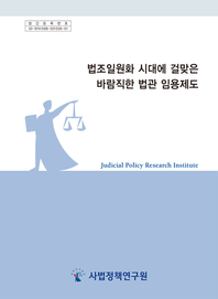 법조일원화 시대에 걸맞은 바람직한 법관 임용제도
