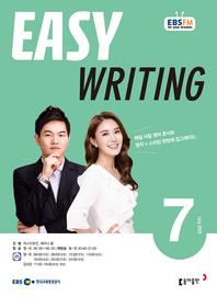 이지 라이팅(Easy Writing)(EBS 방송교재 2020년 7월)