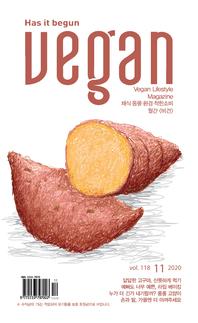 월간 Vegan 2020년 11월호