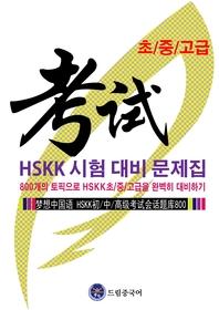 드림중국어 HSKK 시험 대비 문제집 (800개의 토픽으로 HSKK초/중/고급을 완벽히 대비하기)