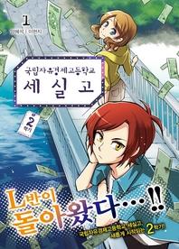 국립자유경제고등학교 세실고(시즌2). 1