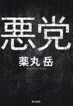 [해외]惡黨