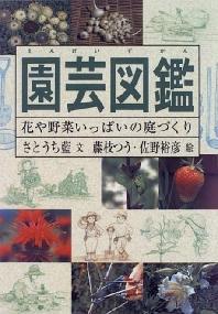 [해외]園藝圖鑑 花や野菜いっぱいの庭づくり