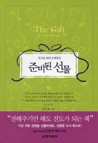 준비된 선물 / 김민정