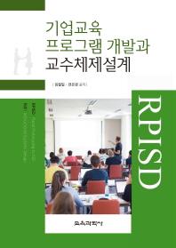 기업교육 프로그램 개발과 교수체제설계