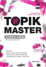 신 TOPIK Master Final 실전모의고사 TOPIK2(중고급)(중문판)(CD1장포함)