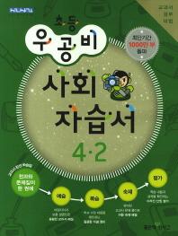 사회 4-2 자습서(2013)