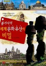 불가사의 세계문화유산의 비밀