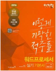 워드프로세서 실기 기본서(2016)(이기적in)(CD1장포함)(스프링)