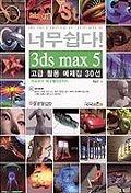 3DS MAX 5 고급 활용 예제집 30선(너무쉽다)