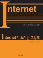 INTERNET이 보이는 그림책