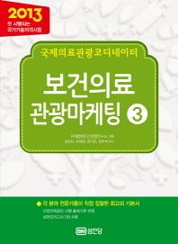 국제의료관광코디네이터 보건의료 관광마케팅. 3(2013)