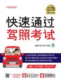 운전면허시험 빨리 합격하기(중국어판)(2017)(개정판 2판)(CD1장포함)