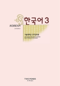 한국어. 3(2판)(Paperback)