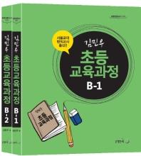 김민우 초등교육과정 B 세트(전2권)