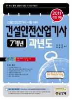 건설안전 산업기사(7개년 과년도)(2011)(개정판 6판)