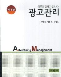 광고관리(3판)(양장본 HardCover)