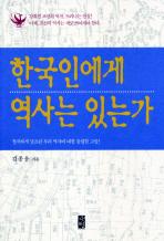 한국인에게 역사는 있는가