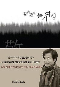 김승환의 듣기여행