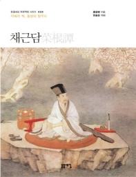채근담(큰글자책)(돋을새김 푸른책장 시리즈 20)
