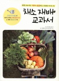 채소 재배 교과서