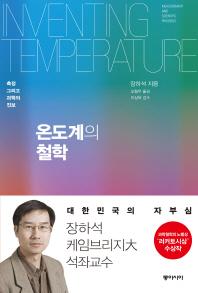 온도계의 철학(양장본 HardCover)