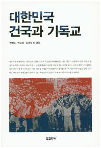 대한민국 건국과 기독교