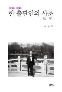 한 출판인의 사초(1998~1999)