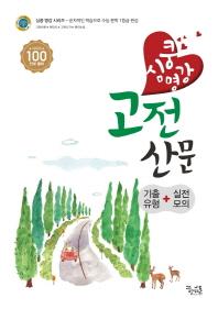 수능국어 고전산문(2018)
