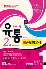 유통관리사 2급 최종모의고사(2013)(개정판 9판)