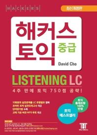해커스 토익 중급 리스닝(Hackers TOEIC Listening)(신토익 Edition)(개정판 3판)