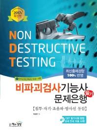 비파괴검사기능사 필기 문제은행(2017)