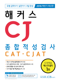 CJ 종합적성검사 CAT CJAT(해커스)