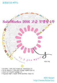 Solidworks 2016 고급 모델링. 1(동영상으로 배우는)