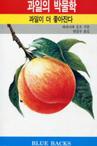 과일의 박물학:과일이 더 좋아진다