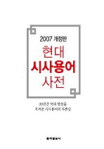현대시사용어사전(2007 개정판)(개정판)(양장본 HardCover)