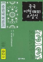중국 미형 소설선(중급9)