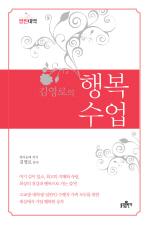 김영로의 행복수업(영한대역)(양장본 HardCover)