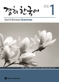 경희 한국어 문법. 1(CD1장포함)(경희 한국어 교재 시리즈)