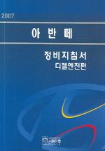아반떼 정비지침서(디젤엔진편) (2007)
