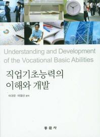 직업기초능력의 이해와 개발
