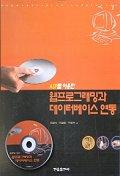 웹프로그래밍과 데이터베이스 연동(ASP를 이용한)