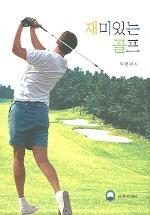재미있는 골프 (본문최상)
