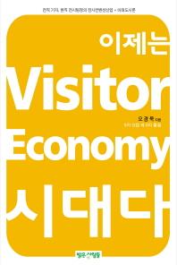 이제는 Visitor Economy 시대다