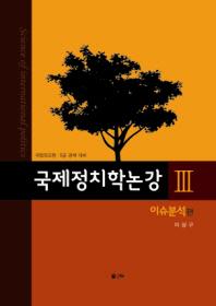 국제정치학논강 3: 이슈분석편