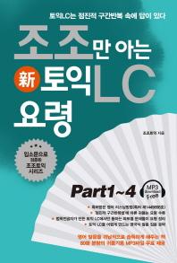 ������ �ƴ� �� ����LC ��� Part1-4